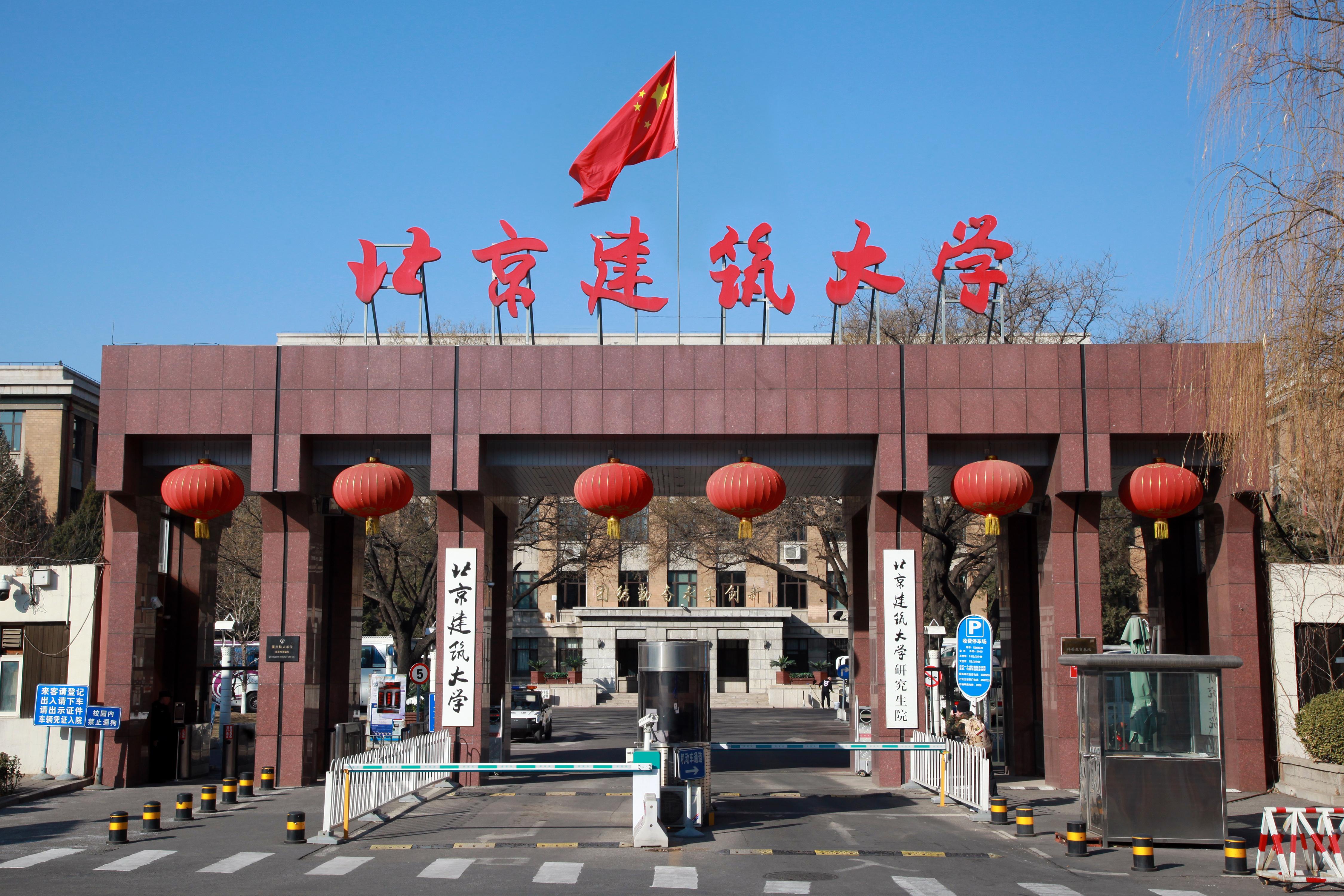 体育资讯_北京建筑大学新闻网