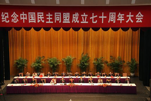 我校民盟支部主委陆翔同志在民盟成立70周年纪念大会上获先进个人称号
