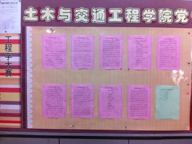 土木学院工程字大赛西城校区展览宣传栏