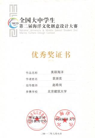 文化创意设计大赛作品评审会于2013年5月4日在中国海洋大学(青岛)举行