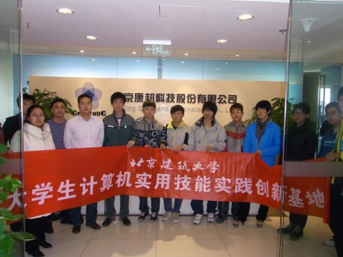 北京图信时代科技有限公司大图 - 大连网信时代 - 在.