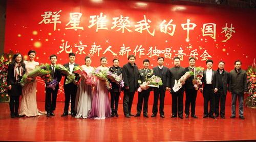 群星璀璨-我的中国梦