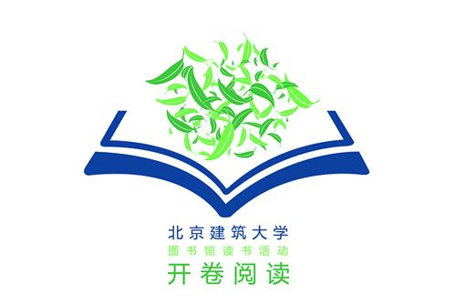 """【爱读书】我校""""开卷""""系列读书活动logo正式启用"""