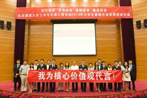 30土木学院2014年大学生暑期社会实践宣讲大会在大兴